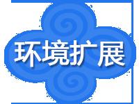 服务器WEB环境扩展安装