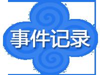 ECS服务器事件记录