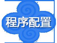 虚拟主机网站程序上传与配置