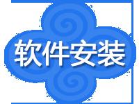 服务器数据库软件安装设置