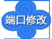 服务器远程管理端口修改设置