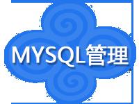 服务器MySQL数据库管理