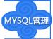 <em>服务器</em>MySQL数据库<em>管理</em>