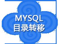 服务器Mysql数据目录转移