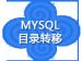 <em>服务器</em>Mysql数据<em>目录</em>转移