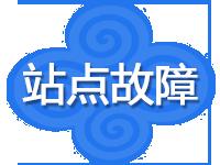 网站故障排查设置(网站访问慢,CPU使用率过高,内存不足)