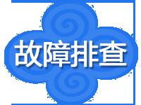PHP网站调试故障排查
