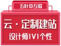 H5响应式网站|做交互效果好的企业官网-免费体验(服务热线:020-28185502)