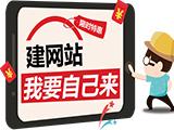 响应式自助模板,买三年送二年|买二年送一年(服务热线:020-28185502)
