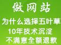 【五叶草云建站】企业建站优选,强大的SEO,H5响应式,可视化后台,操作简单(服务热线:020-28185502)