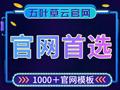 【企业建站】创建属于自己的网站(服务热线:020-28185502)