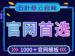 【五叶草云建站】交付源<em>代码</em>,公司<em>网站</em>建设,响应式<em>网站</em>,营销<em>网站</em>(服务热线:020-28185502)