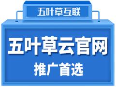 【五叶草云建站】用心服务每一位用户(服务热线:020-28185502)