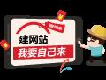 【H5云建站】网站建设、自助建站、一种创新的建站方式(服务热线:020-28185502)