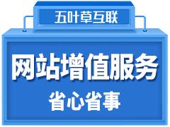 【五叶草云建站】商城网站开发/自营商城//购物系统/购物商城/多用户商城系统/分销商城(服务热线:020-28185502)