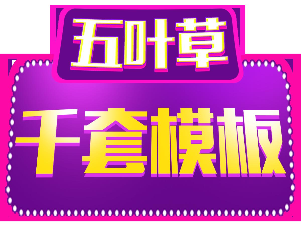 【五叶草云建站】网站建设|响应式模板建站|H5模板建站|SEO收录效果好的建站产品(服务热线:020-28185502)