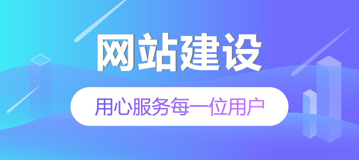 【五叶草云建站】H5网站建设|响应式网站,拖拽式操作|快速搭建企业官网(服务热线:020-28185502)