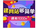 【五叶草云建站】响应式网站模版|企业官网|手机网站|营销型网站(服务热线:020-28185502)