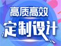 【企业官网】响应式网站|一站式网站建设|H5自适应网站|网站制作(服务热线:020-28185502)