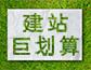 【H5云建站】网站建设|企业网站|官方网站|五叶草建站|自助建站|免费网站|免费建站(服务热线:020-28185502)