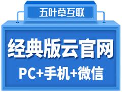 【经典版云官网】自动部署,已含空间(服务热线020-28185502)
