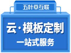 【五叶草云建站】H5响应式企业网站|即开即用,操作简单(服务热线:020-28185502)