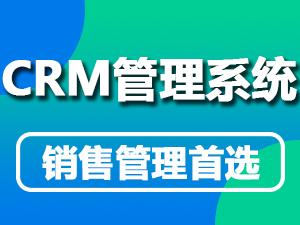 【CRM客户管理系统】- 解决销售管理一切问题,开启指尖上的营销新时代