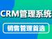 【CRM客户管理系统】- 解决销售管理一切问题,<em>开启</em>指尖上的营销新时代
