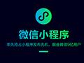 【云·小程序】新零售全行业小程序解决方案(服务热线:020-28185502)