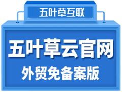 【五叶草云官网】 五分钟全行业官网快速上线(服务热线:020-28185502)