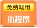 【五叶草云<em>小</em><em>程序</em>】品牌展示<em>小</em><em>程序</em>解决方案(服务热线:020-28185502)