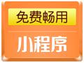 【五叶草云小程序】商圈行业小程序解决方案(服务热线:020-28185502)