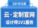 【云·定制商城】 <em>模板</em>-商城-分销-营销(咨询热线020-28185502)