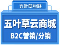 【五叶草云商城】B2C营销版/分销(咨询热020-28185502)