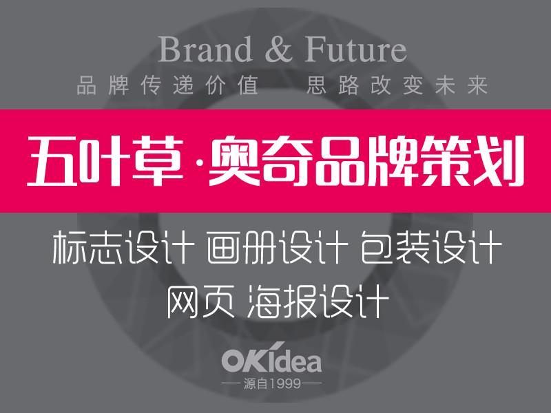 【设计服务】LOGO,商标设计,标志设计,包装设计,网页画册海报设计