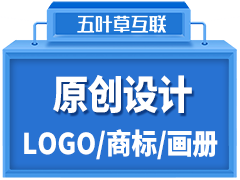 【设计服务】LOGO,商标设计,标志设计,包装设计,网页画册海报设计等