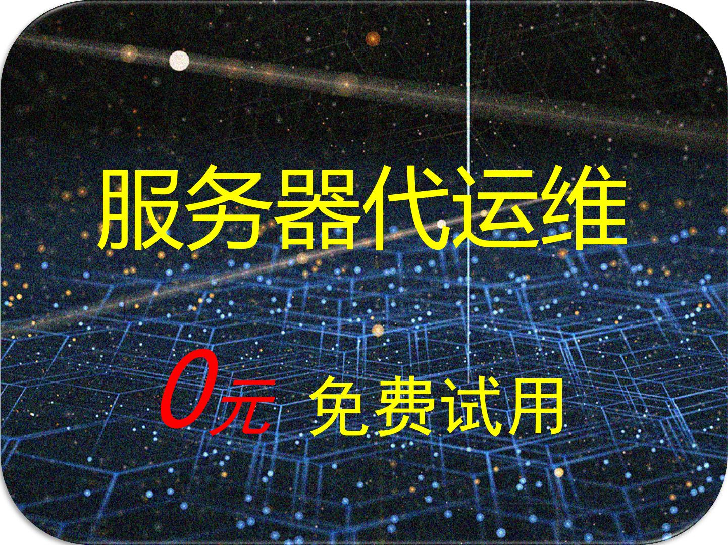 服务器代维 ECS运维 服务器代运维