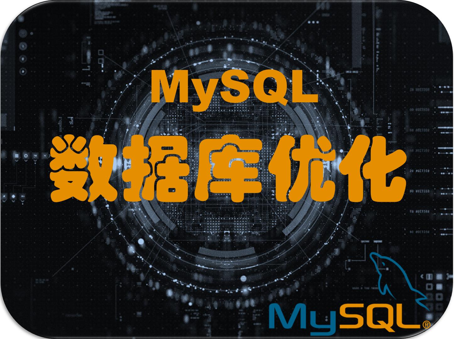 Mysql数据库维护 RDS维护 数据库代维 RDS代维 数据审计