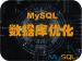 <em>Mysql</em><em>数据库</em>维护 RDS维护 <em>数据库</em>代维 RDS代维 数据审计