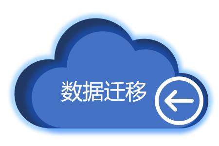 数据迁移 OSS迁移 音视频 海量数据迁移 数据库迁移