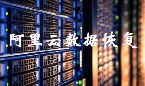 MySQL数据库误删除 数据指令误删恢复 数据恢复