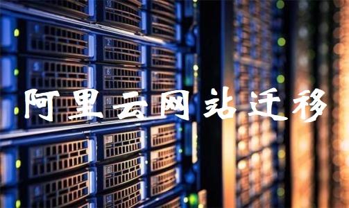 标准化网站搬家数据迁移 网站搬家 数据库迁移 导入导出