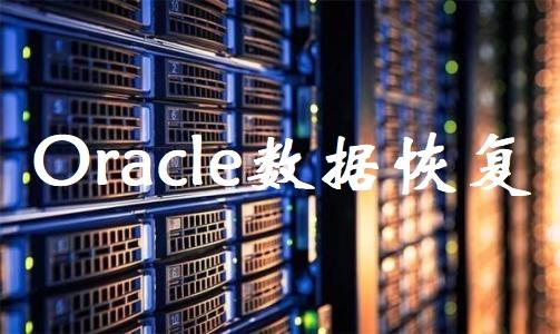 Oracle数据库误删除 数据指令误删恢复