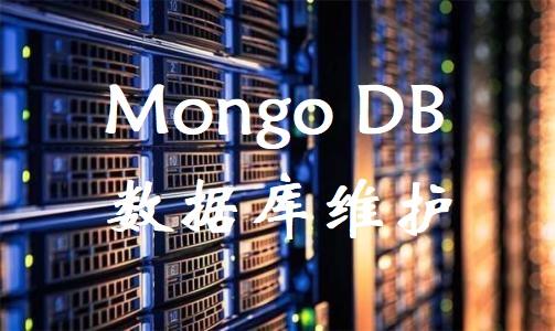 MongoDB数据库维护 数据库优化