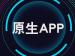 APP开发 APP定制开发 ios <em>Android</em>开发定制 APP定制开发
