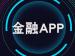 APP开发 定制开发 金融APP开发 资金交易<em>系统</em> APP定制开发