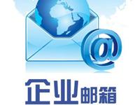 企业邮局开通 海外转发智能反垃圾 外贸企业邮箱定制 用户数量自定义