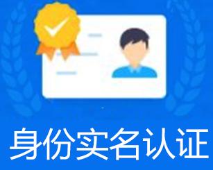 【实名认证接口】身份证实名认证接口 /姓名和号码二要素一致性查询-【公安授权/实时更新】