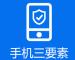 全网手机三要素核验 - 手机实<em>名</em>认证接口 - 运营商手机号/姓名/身份证号码三要素认证
