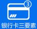银行卡三要素验证 - 银行卡实名认证接口 - 银行卡/姓名/身份证号<em>一致性</em>核验接口
